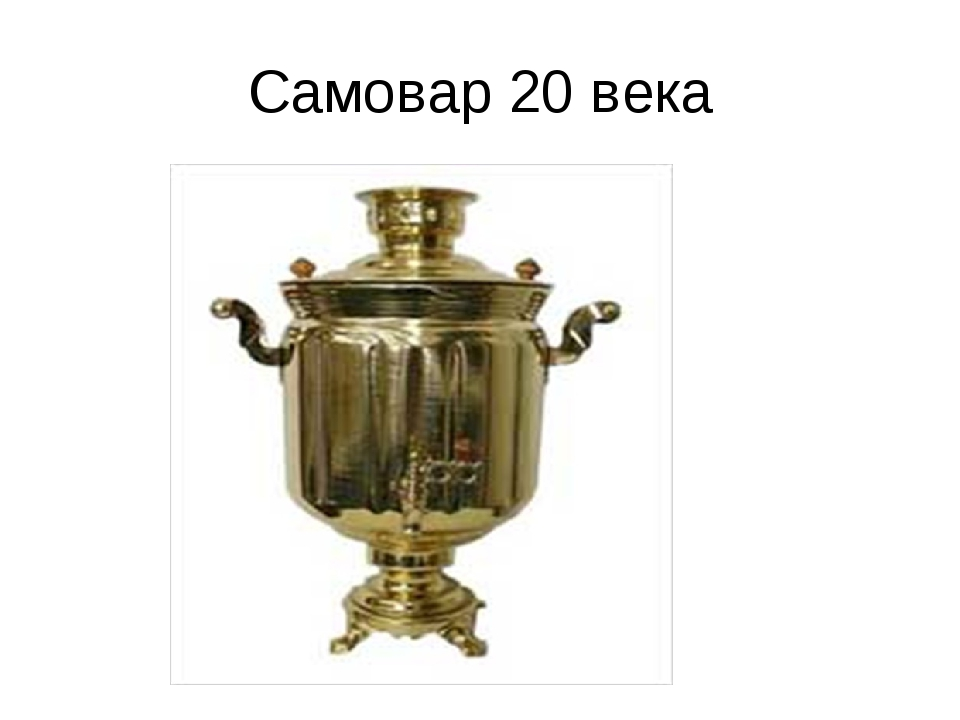 Самовар 20 века