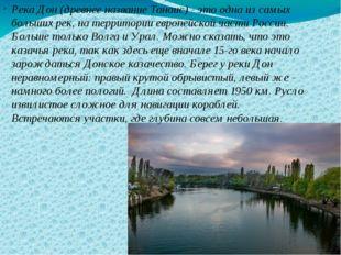 Река Дон(древнее название Танаис) - это одна из самых больших рек, на террит