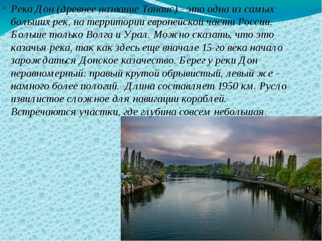 Река Дон(древнее название Танаис) - это одна из самых больших рек, на террит...