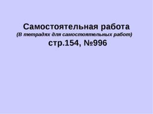 Подведение итогов Домашнее задание Стр. 155, №1003, Стр.1004(в,г) Какая дробь