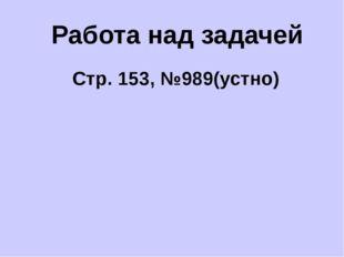 Самостоятельная работа (В тетрадях для самостоятельных работ) стр.154, №996