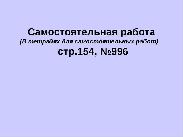 Подведение итогов Домашнее задание Стр. 155, №1003, Стр.1004(в,г) Какая дробь...