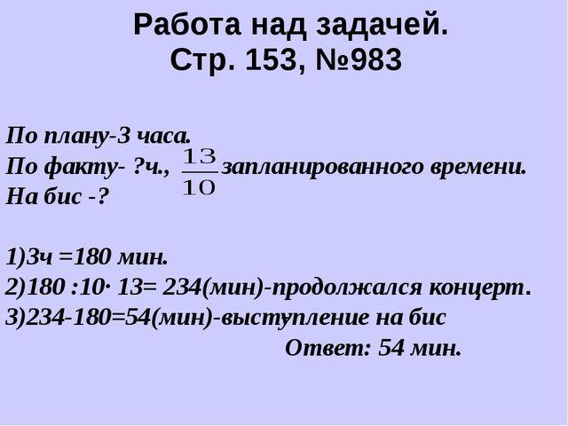 Стр. 153, №989(устно) Работа над задачей