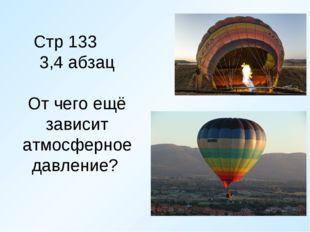 Стр 133 3,4 абзац От чего ещё зависит атмосферное давление?