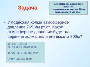 Задача Атмосферное давление с высотой понижается на каждые 100 м подъема на 1