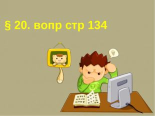 § 20. вопр стр 134