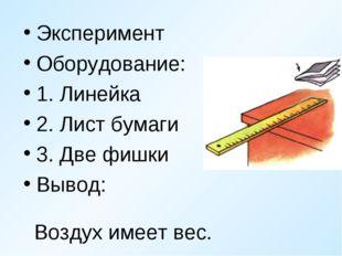 Эксперимент Оборудование: 1. Линейка 2. Лист бумаги 3. Две фишки Вывод: Возду