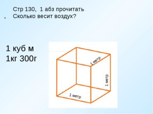 . 1 метр 1 метр 1 метр Стр 130, 1 абз прочитать Сколько весит воздух? 1 куб