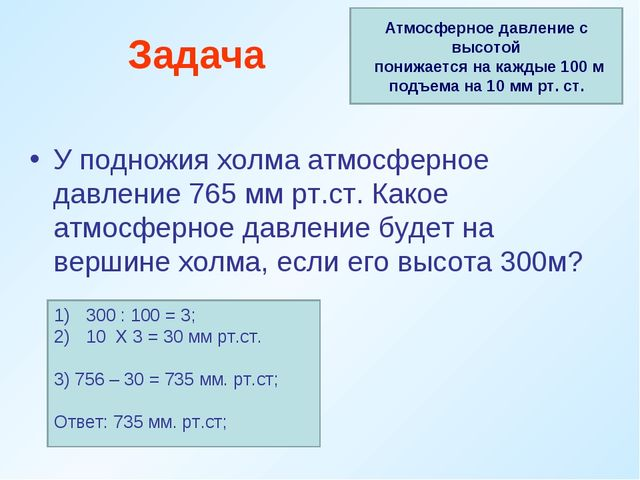 Задача Атмосферное давление с высотой понижается на каждые 100 м подъема на 1...