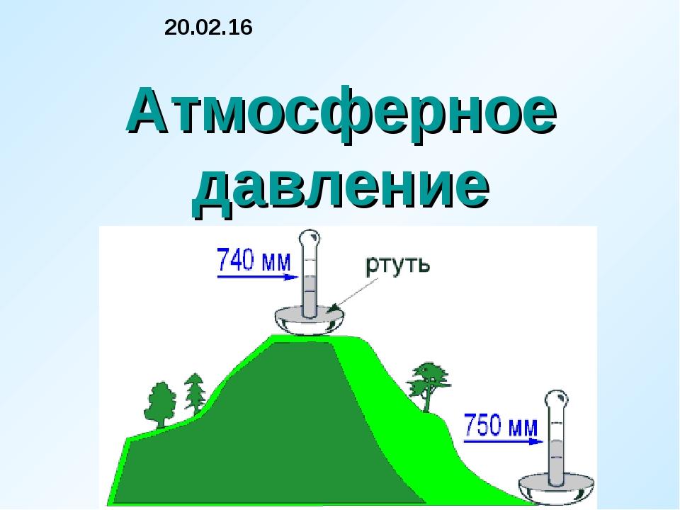 Атмосферное давление 20.02.16