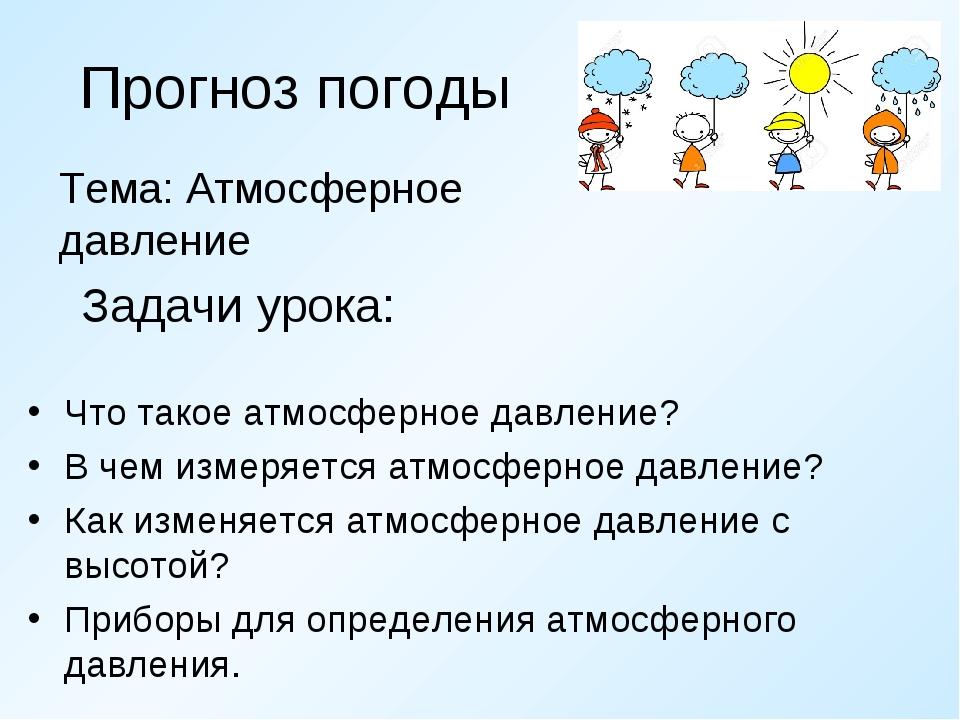 Прогноз погоды Что такое атмосферное давление? В чем измеряется атмосферное д...