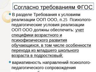 Согласно требованиям ФГОС В разделе Требования к условиям реализации ООП ООО,