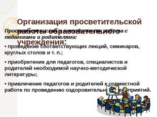 Организация просветительской работы образовательного учреждения: Просветител