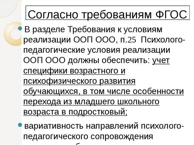 Согласно требованиям ФГОС В разделе Требования к условиям реализации ООП ООО,...