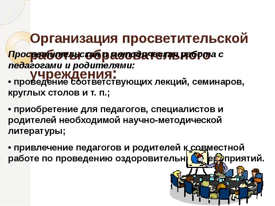 Организация просветительской работы образовательного учреждения: Просветител...