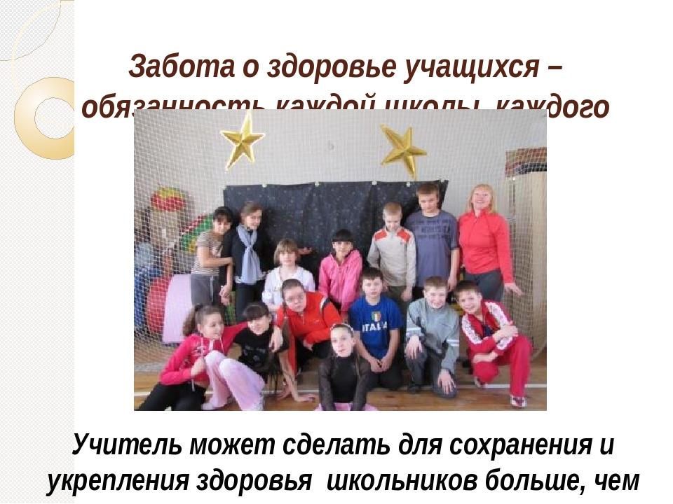 Забота о здоровье учащихся – обязанность каждой школы, каждого учителя. Учите...