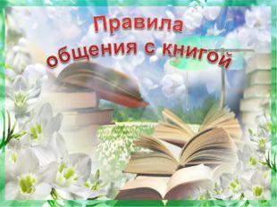 Правила общенитя с книгой