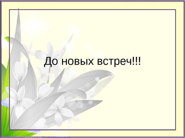 До новых встреч!!! Матюшкина А.В. http://nsportal.ru/user/33485
