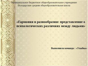Муниципальное бюджетное общеобразовательное учреждение Володарская средняя об