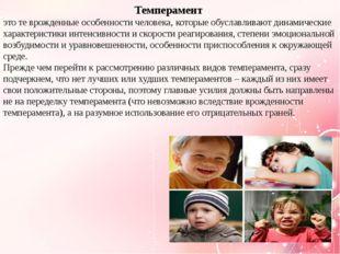 Темперамент это те врожденные особенности человека, которые обуславливают ди