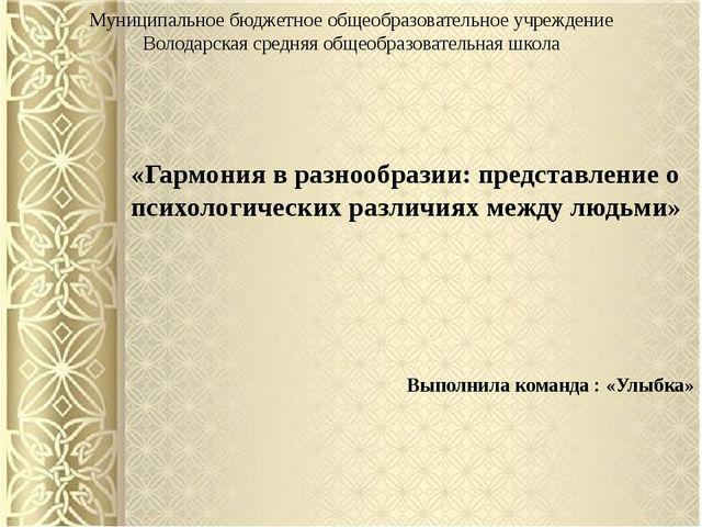 Муниципальное бюджетное общеобразовательное учреждение Володарская средняя об...