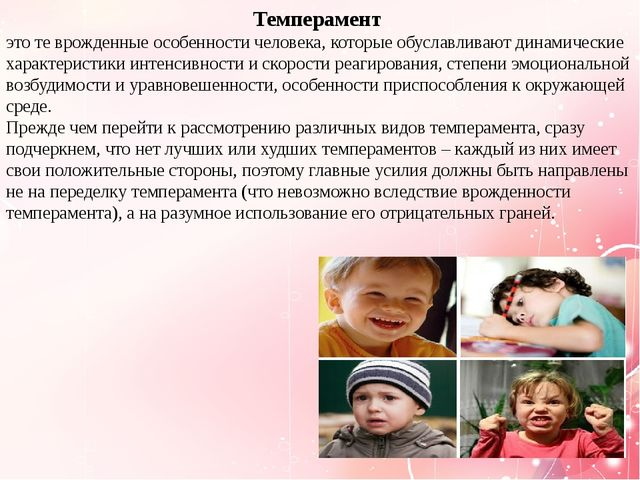 Темперамент это те врожденные особенности человека, которые обуславливают ди...