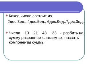 Какое число состоит из 2дес.3ед., 4дес.5ед., 6дес.9ед.,7дес.3ед.. Числа 13 21