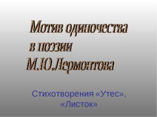 Стихотворения «Утес», «Листок»