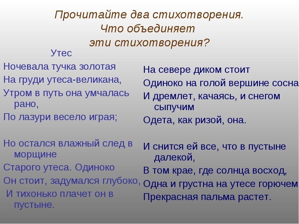 Прочитайте два стихотворения. Что объединяет эти стихотворения? Утес Ночевала...