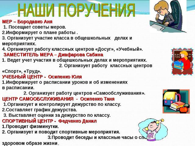 МЕР – Бородавко Аня 1. Посещает советы меров. 2.Информирует о плане работы ....