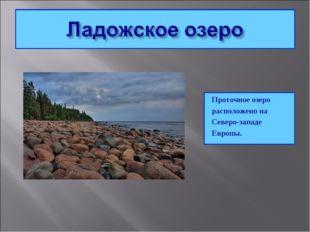 Проточное озеро расположено на Северо-западе Европы.