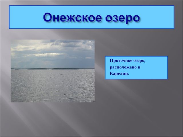 Проточное озеро, расположено в Карелии.