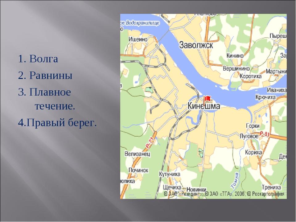 1. Волга 2. Равнины 3. Плавное течение. 4.Правый берег.