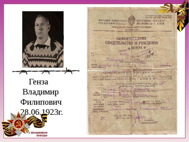 Генза Владимир Филипович 28.06.1923г.