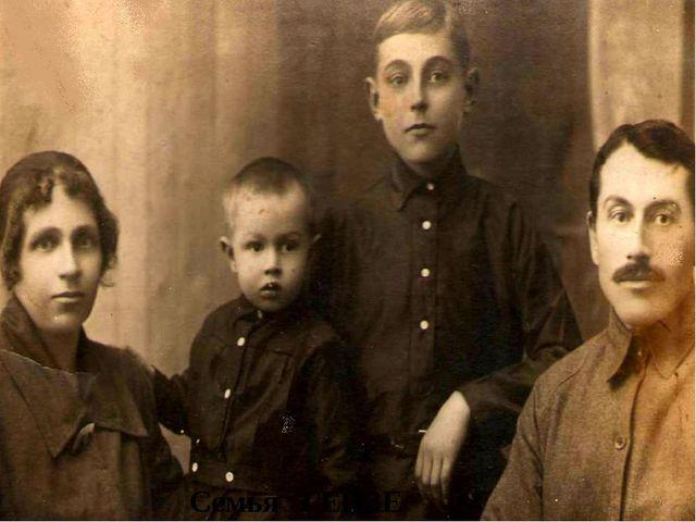 Семья ГЕНЗЕ
