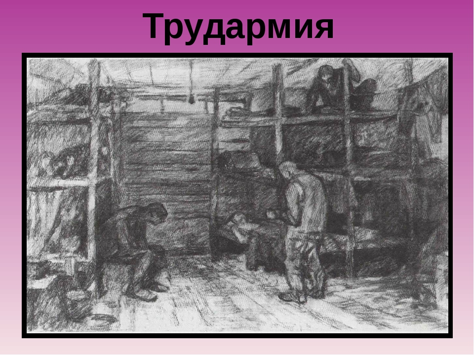 Трудармия