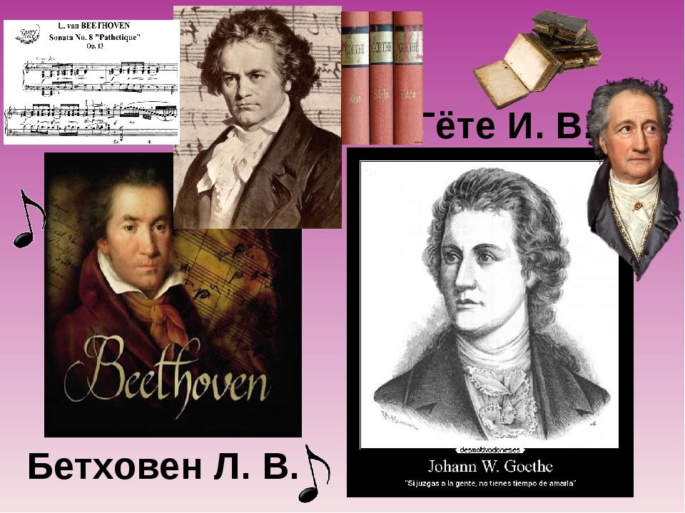 Бетховен Л. В. Гёте И. В.