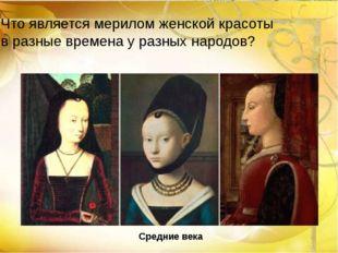 Средние века Что является мерилом женской красоты в разные времена у разных н