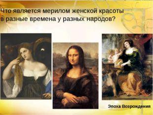 Эпоха Возрождения Что является мерилом женской красоты в разные времена у раз