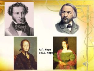 А.П. Керн и Е.Е. Керн