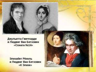Джульетта Гвиччарди и Людвиг Ван Бетховен «Соната №14» Элизабет Рёкель и Людв