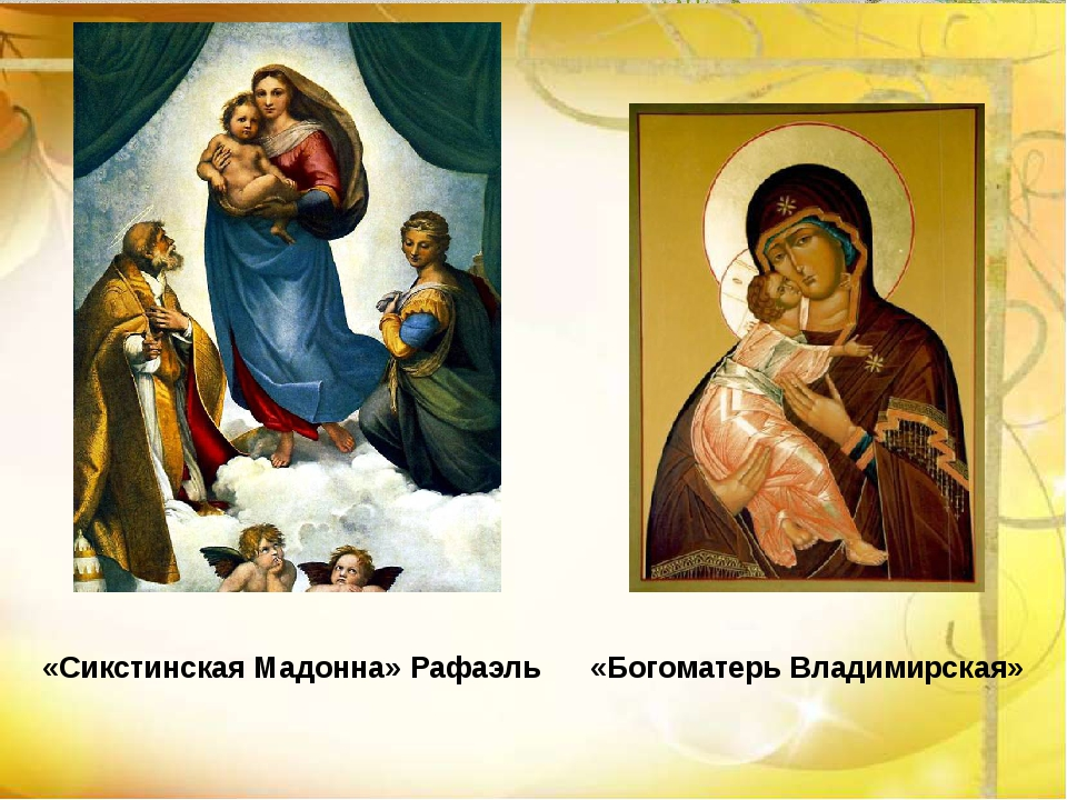 «Сикстинская Мадонна» Рафаэль «Богоматерь Владимирская»