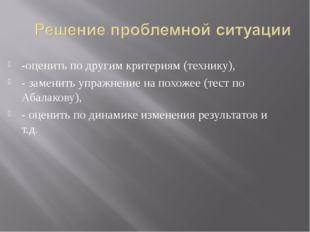 -оценить по другим критериям (технику), - заменить упражнение на похожее (тес