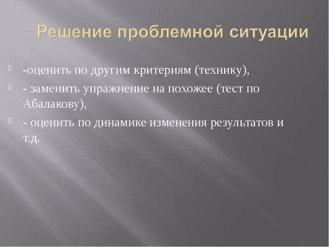 -оценить по другим критериям (технику), - заменить упражнение на похожее (тес...