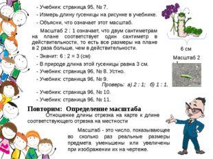 - Учебник: страница 95, № 7. - Измерь длину гусеницы на рисунке в учебнике. 6
