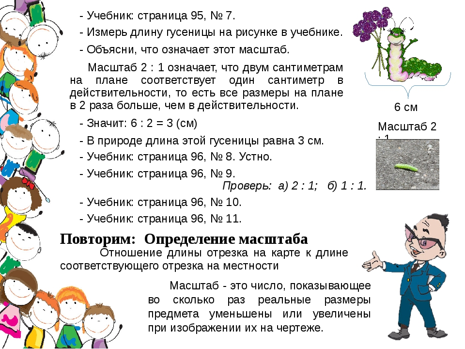 - Учебник: страница 95, № 7. - Измерь длину гусеницы на рисунке в учебнике. 6...