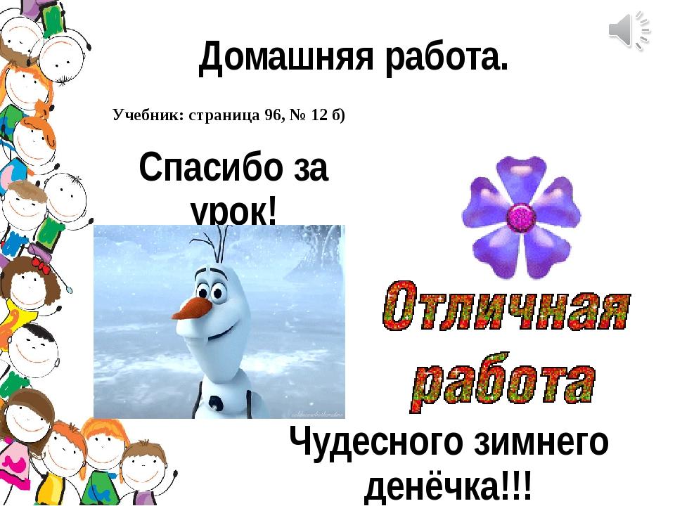Домашняя работа. Учебник: страница 96, № 12 б) Спасибо за урок! Чудесного зим...