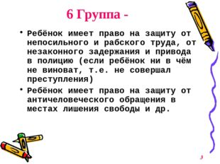 6 Группа - Ребёнок имеет право на защиту от непосильного и рабского труда, от