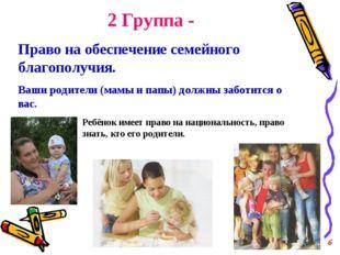 2 Группа - Право на обеспечение семейного благополучия. Ваши родители (мамы и