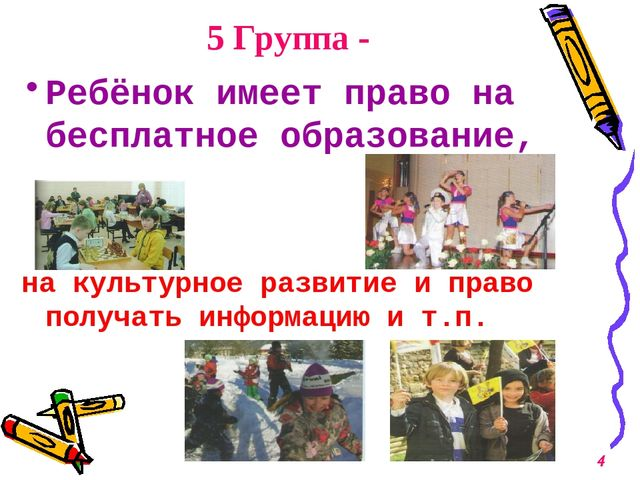 5 Группа - Ребёнок имеет право на бесплатное образование, на культурное разви...